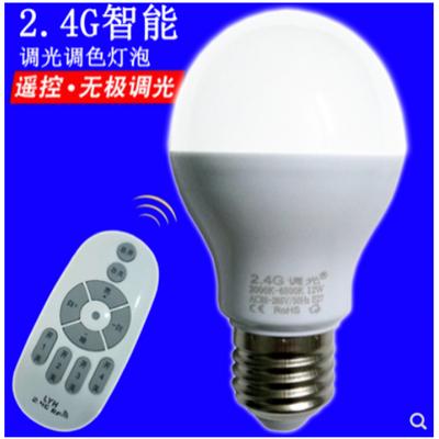 2.4G LED 遥控调光灯